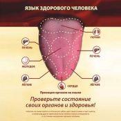 Діагностика за кольором мови