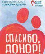Донорство крові: користь донорства