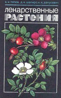 Лікарські рослини білорусі