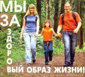 Початкова школа: здоровий спосіб життя