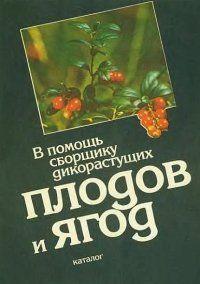 Збір і заготівля лісових ягід і плодів